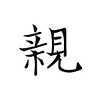Chinese Word: Dear