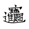 Chinese Word: Good Fortune