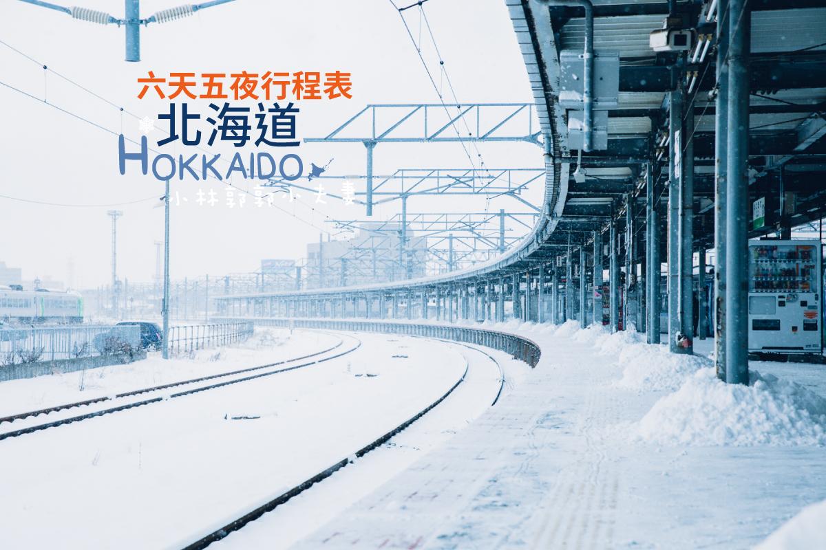 小林郭郭冬天下雪北海道不開車自由行行程表(上):札幌景點、三井Outlet交通、小樽一日遊