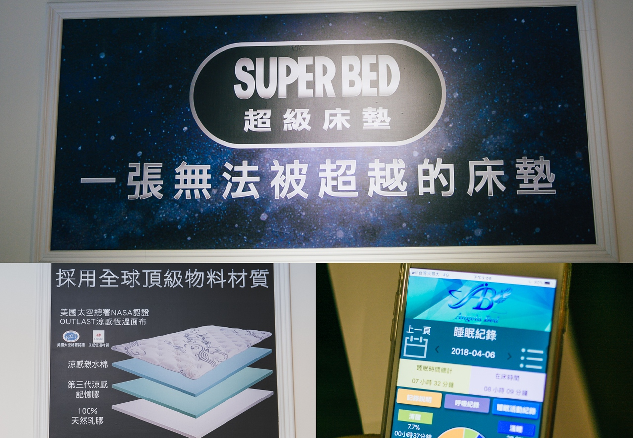 台灣研發床墊