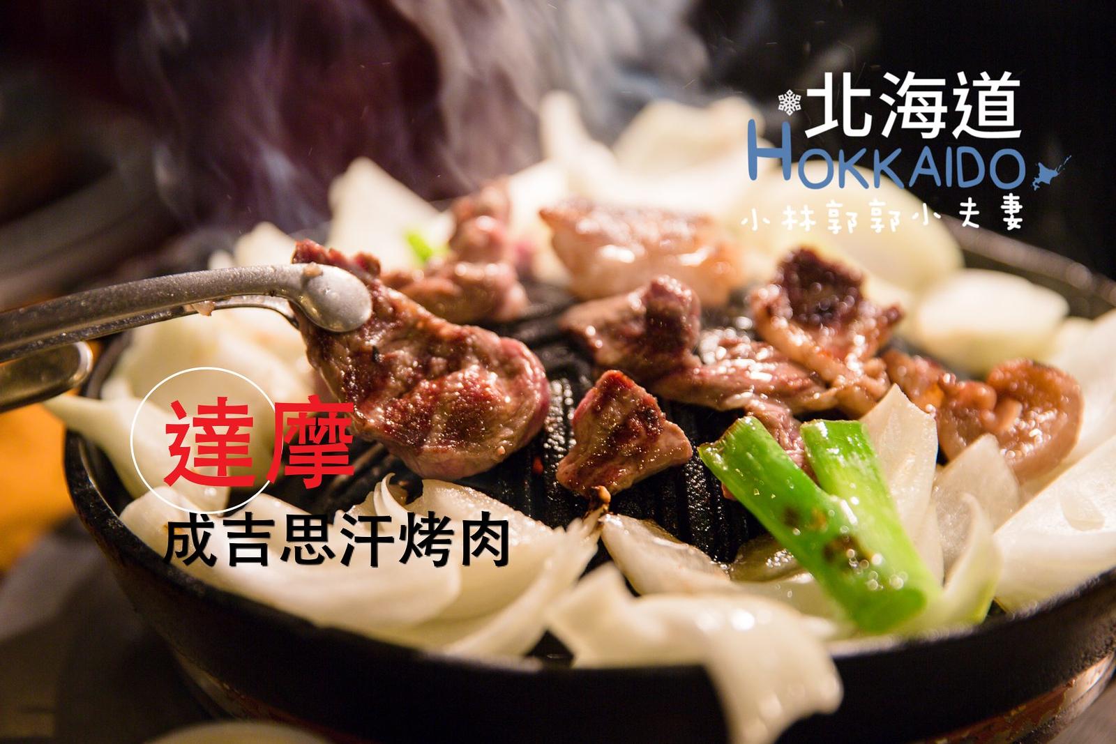 北海道札幌薄野必吃:達摩成吉思汗烤肉4.4店2階亭