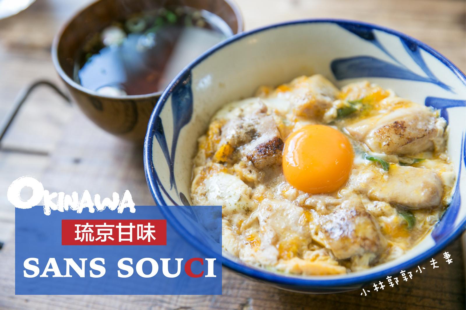 沖繩好吃:SANS SOUCI 超可愛雜貨風親子丼&銷魂烏龍麵