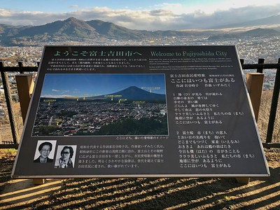Mt. Fuji Park Plaque