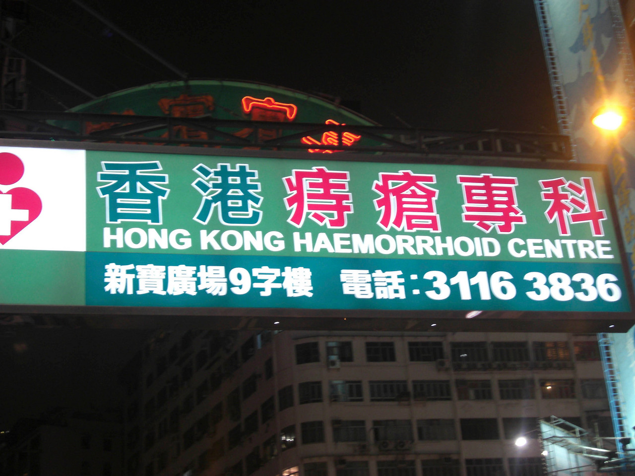 This just makes me laugh, Hong Kong