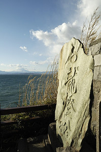 Votive stone tablet, Enoshima