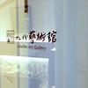 Jiufen Art Gallery