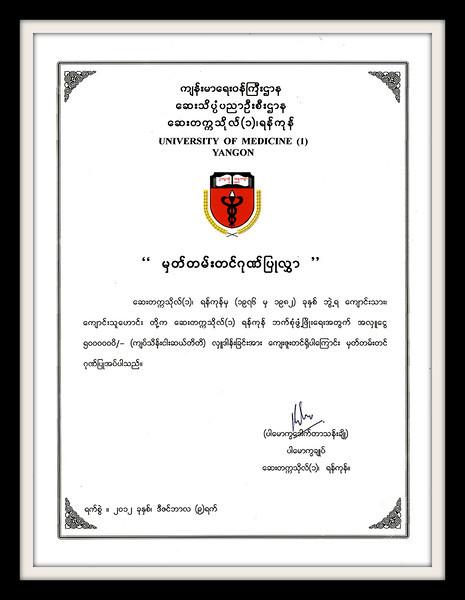 document credit: moe mya mya