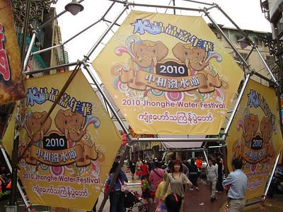 2010 Thingyan