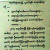 document credit: myint myint khaing