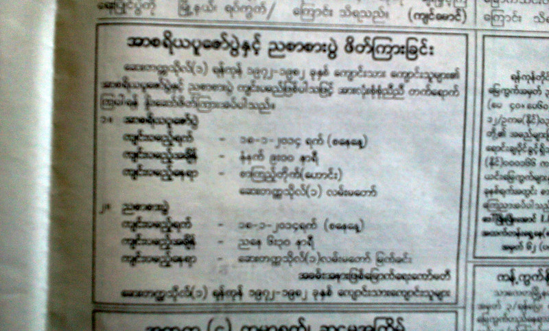 document credit: aung shwe saw