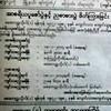 document credit: aung shwe saw
