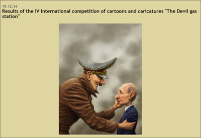 """19.12. 2014 - Results of the IV International competition of cartoons and caricatures """"The Devil gas station"""""""