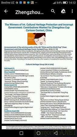 22.12.2018: The Winners - Int. Cultural Heritage China 2018