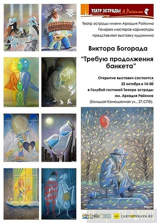 New Cartoon Expo - Victor Bogorad, Russia