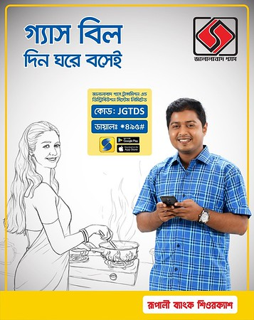 SureCash  Photo: Bashir Ahmed Sujan Freelance Photographer Map Photo Agency, Dhaka, Bangladesh.