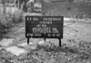 SJ869158L, Ordnance Survey Revision Point photograph in Greater Manchester