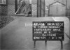 SD820248B, Ordnance Survey Revision Point photograph in Greater Manchester