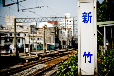 Hsinchu Train Station