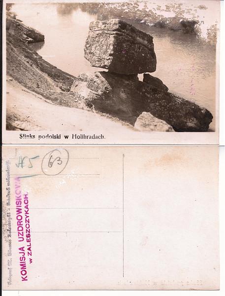 Сфінкс подільський в Голіградах на березі Серету.