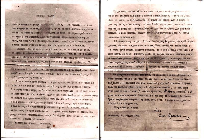 Заліщики. 16 грудня 1924. Лист Осипа Маковея до брата.