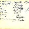 """Зворотній бік фотографії 15/16. Реґенсбурґ. Німеччина. 9.10.1948. На спомин сестрі Орисі від друзів (підписи псевдоніми вояків): """"Кіс"""", """"Стріла"""", """"...."""", """"Чорноморець"""",""""Річка"""", """"Медвідь"""", """"....."""", """"Босий"""", """"Вільха"""", """"Яцко"""""""