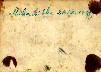Зворотній бік фотографії (11/16). Підпис - Миколаївка 21. VIII. 19139