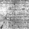 """805. Лист-подяка філії """"Руського педагогічного товариства"""" від 23.03.1914 року."""