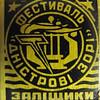 """480. Значок фестивалю """"Дністрові зорі"""", 1970 рік"""