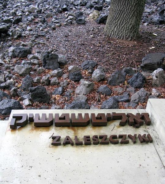 """293. Пам'ятна плита """"Заліщики"""" в Бєлжці"""