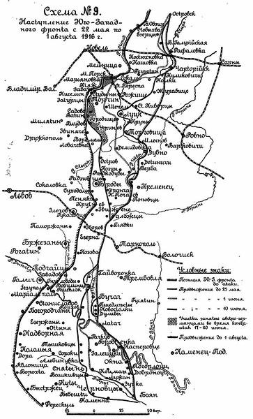 598. Схема наступу російських військ в травні – серпні 1916 року