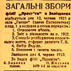 """707. Оголошення в газеті """"Діло"""" про загальні збори товариства """"Просвіти"""" в Заліщиках, червень 1923 року"""