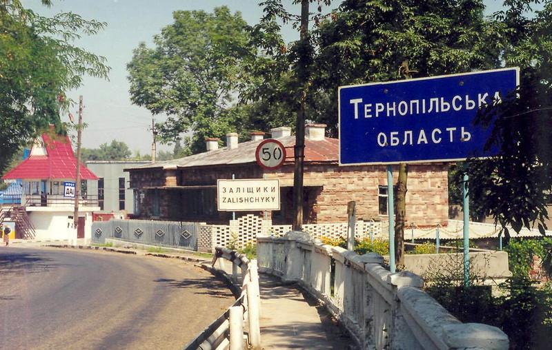 11. В'їзд до міста з боку Чернівців.