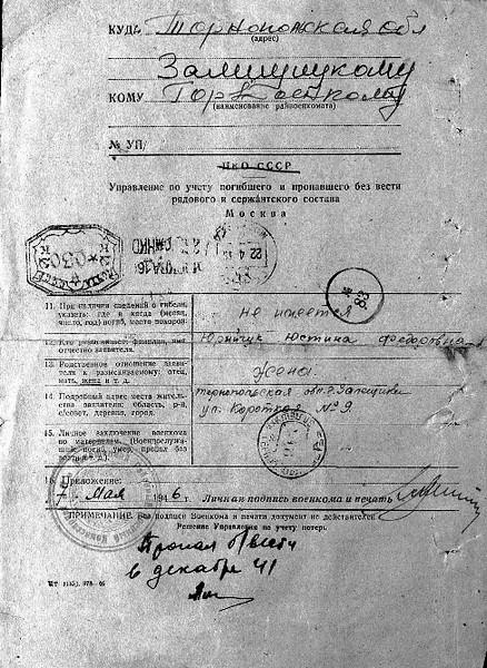 600. Відповідь дружині Юрійчука Ю. Ф. з резолюцією – пропав безвісти 6 грудня 1941 року