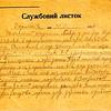 806. Службовий листок старшини УГА про події в Заліщиках від 20.01. 1919 року.