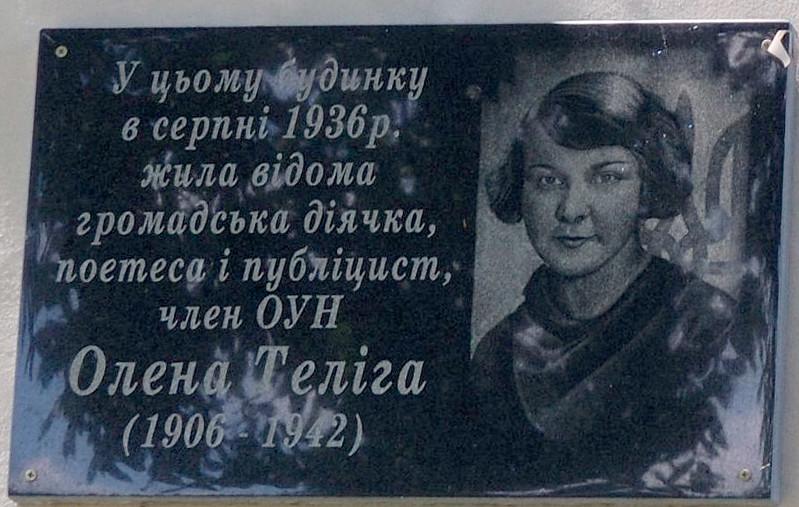 499. Меморіальна дошка Олені Телізі