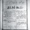 592. Титульний аркуш слідчої справи М. А. Долинського, 24. 12. 1939 року