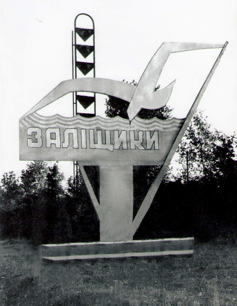 428. В'їздний знак Заліщик з боку Тернополя, 70-і роки
