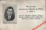 36. Посвідчення учасника велосипедного пробігу Варшава – Заліщики, 1932 рік
