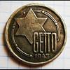 292. Монети з гетто в Заліщиках, 1943 рік