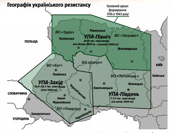 305. Географія повстанського руху