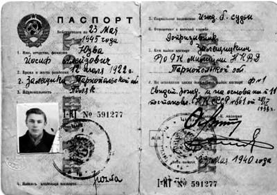 597. Паспорт Й. Юзви виданий  в травні 1940 року в Заліщиках