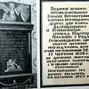 225. Епітафія на гробниці барона Ігнатія Брунштейна барона Бруніцького.