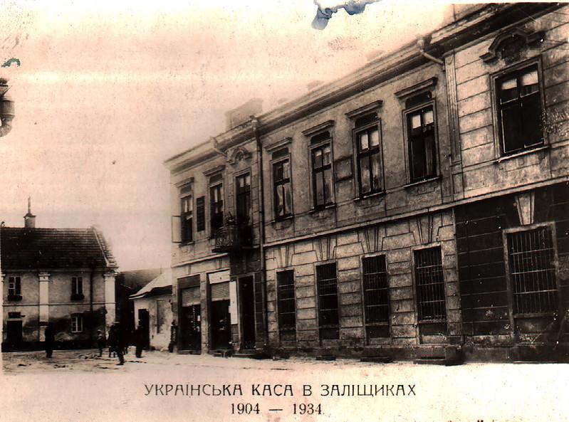 """127. Будинок, де розміщувалася  """"Українська каса"""" в Заліщиках"""