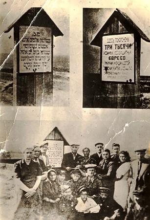 294. Пам'ятний знак вбитим євреям в Заліщиках, 1946 рік