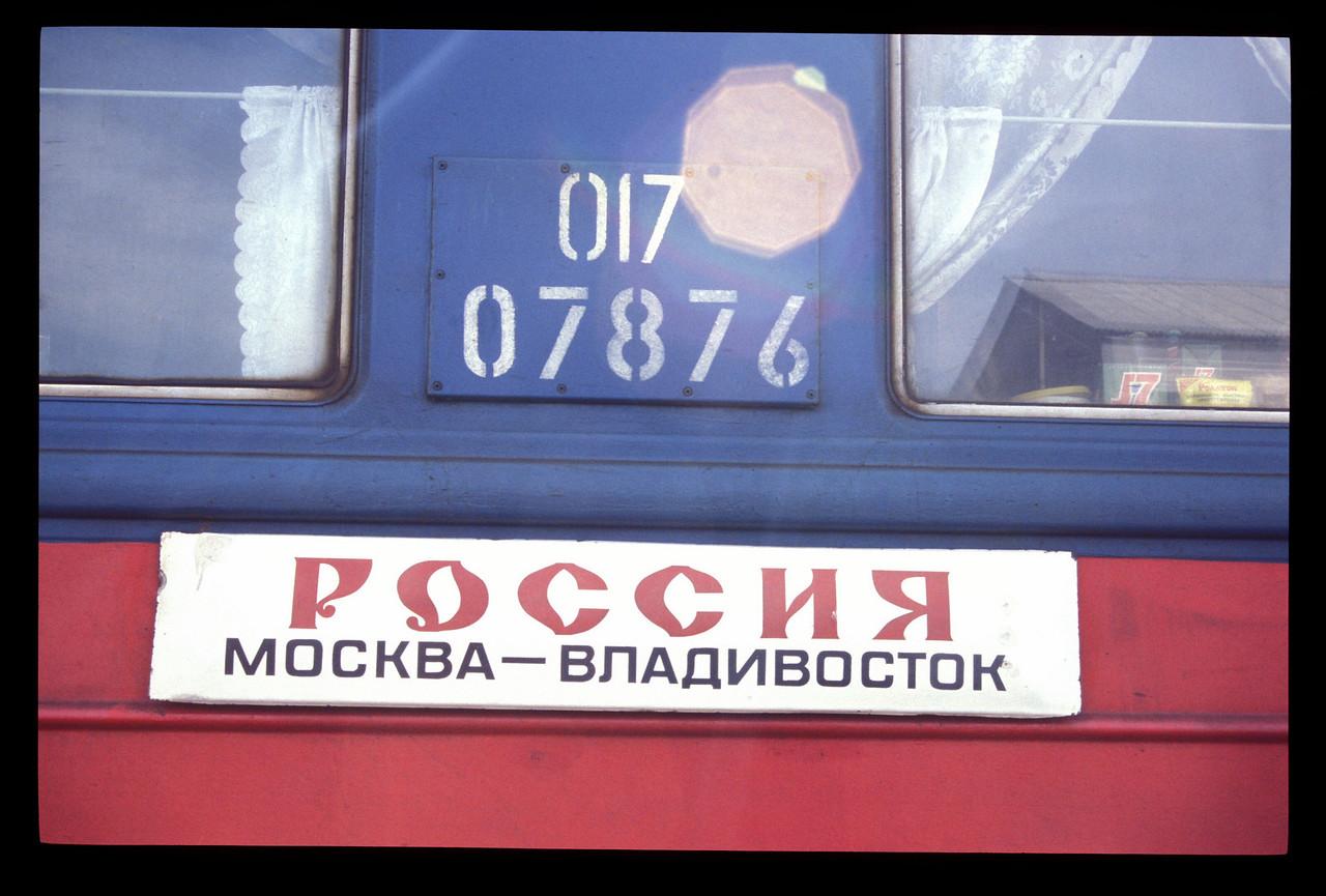 "The Moscow to Vladivostok ""Rossiya"" Trans-Siberian train."