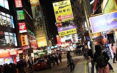 The Golden Mile, Hong Kong, China