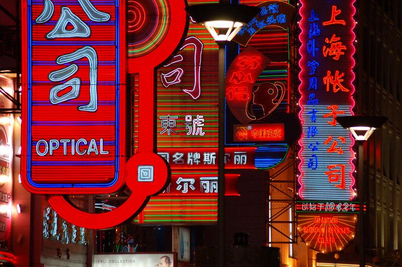Shanghai, China: Nanjing Road