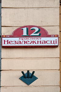 Road sign for Prospekt Nezavisimosti, main street in Minsk, Belarus.