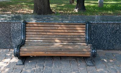Park bench, Minsk, Belarus.