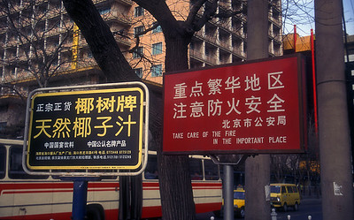 I don't know what it means, but I agree with it. Sign, Beijing, China.